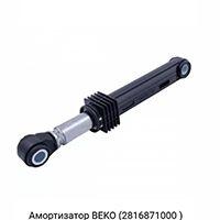 Амортизатор бака для стиральной машины Beko 2816870400